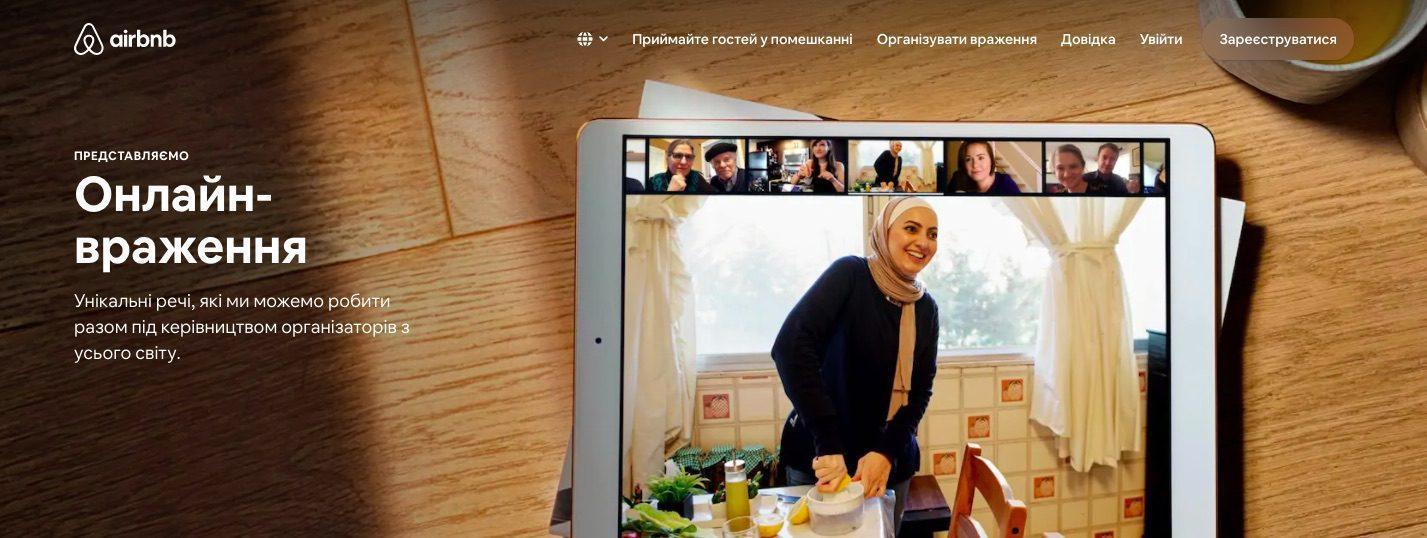 Airbnb запустив сервіс онлайн-вражень з усього світу