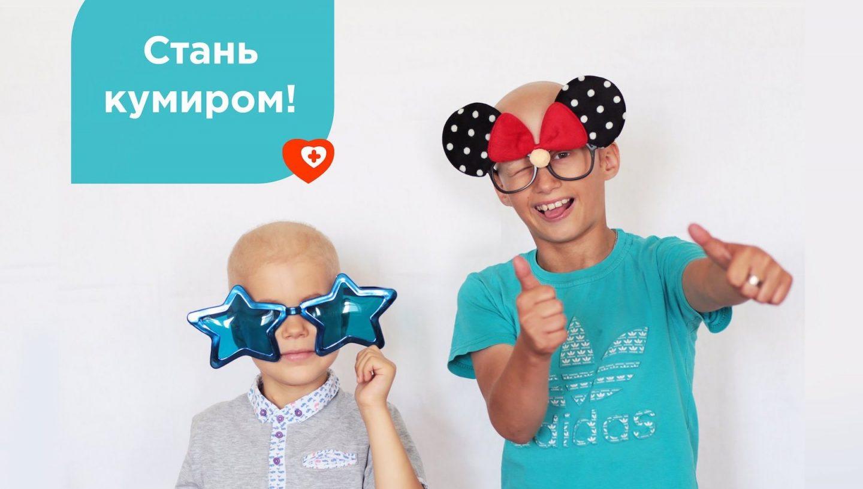 PayphoneX та фонд «Таблеточки» провели благодійну акцію #станькумиром
