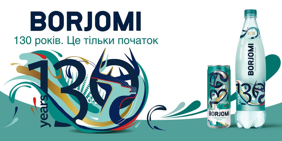 Стартує нова комунікаційна кампанія Borjomi, присвячена 130-річчю бренду