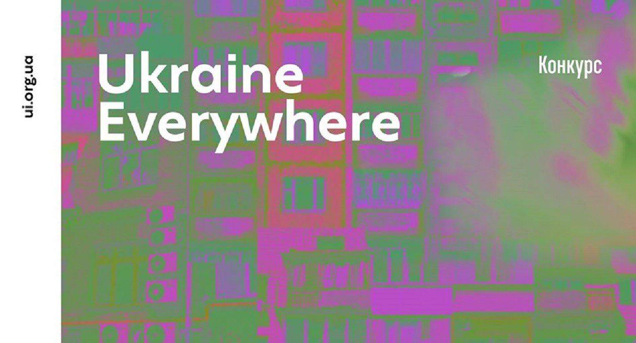 Український інститут запускає програму для презентації візуальної культури України за кордоном