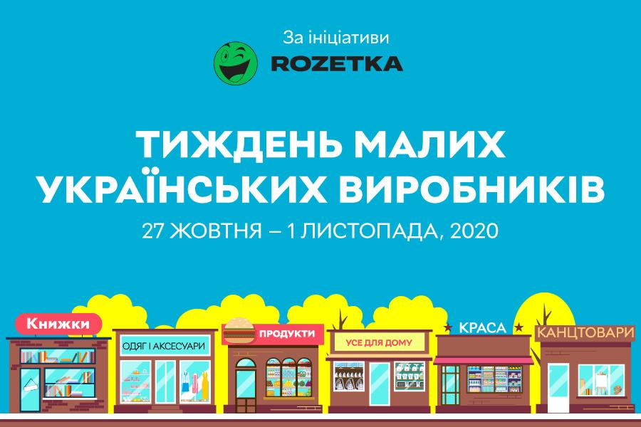 Купуй українське: в Україні стартує Тиждень малих українських виробників
