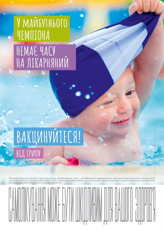 На хвороби нема часу: Санофі в Україні та Publicis Ukraine нагадали українцям про важливість вакцинації