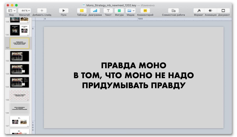 Секретні слайди з презентації для monobank