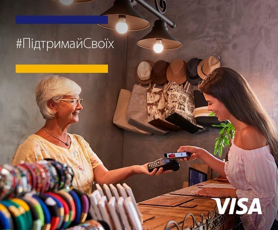 #ПідтримайСвоїх: як Visa допомагає малому бізнесу пережити пандемію