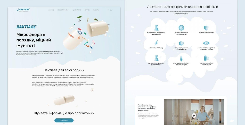 CF.Digital розробили сайт для «Лактіалє» від АТ «Фармак»