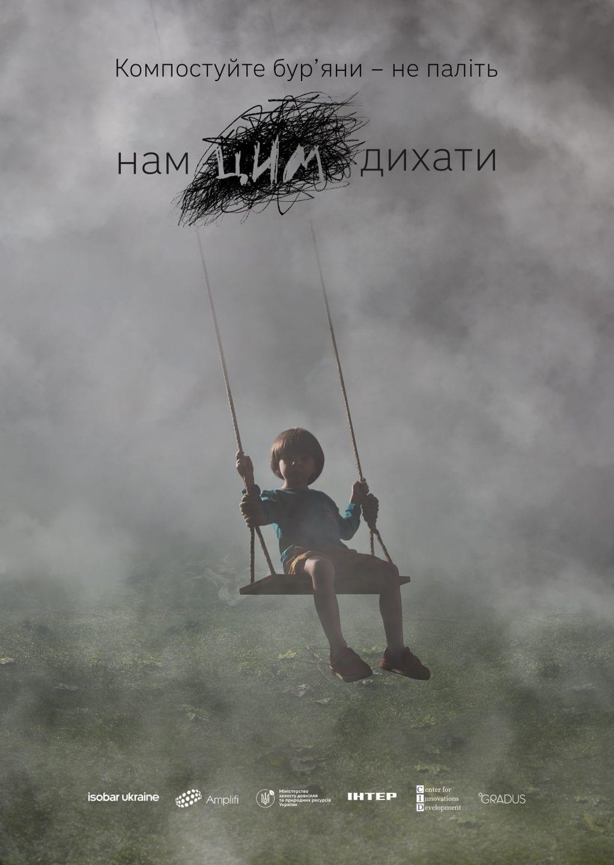 Боротьба з паліями за чисте повітря від Isobar та Amplifi Ukraine в національній кампанії «Нам цим дихати»