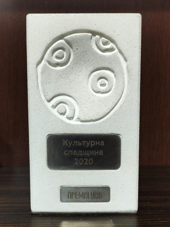 Премія УКФ у секторі «Культурна спадщина» проєкту «Читати Київ»