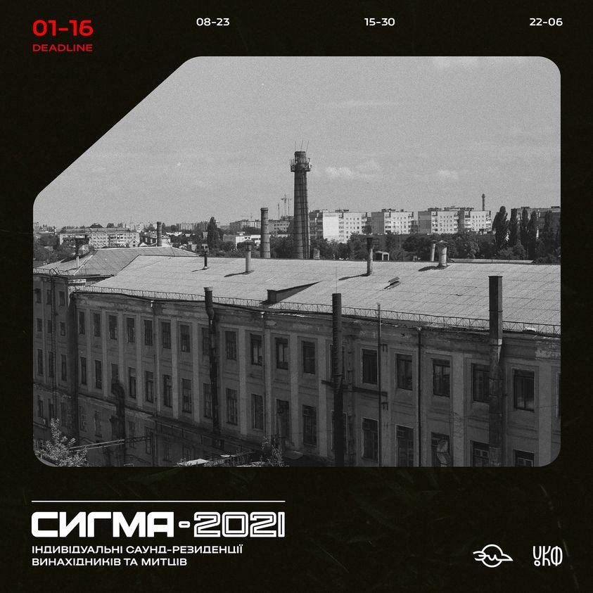 OPEN CALL. СИГМА 2021: Індивідуальні резиденції на базі Лабораторії звуку